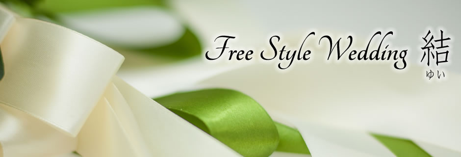 Free Style Wedding 結 フリースタイルウェディング結