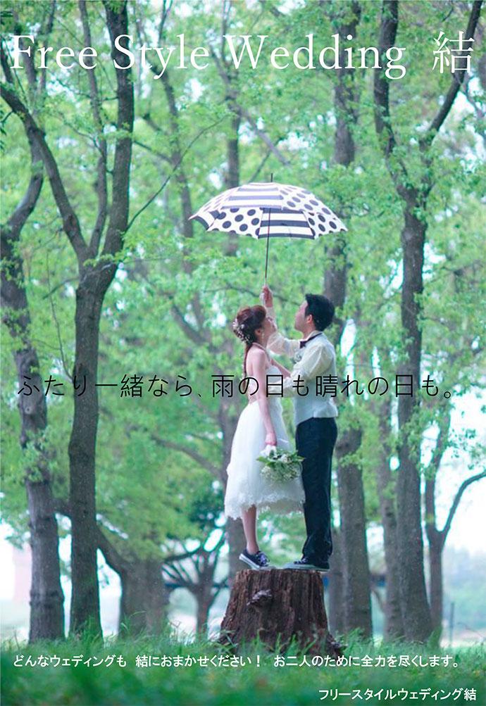 ふたり一緒なら、雨の日も晴れの日も。