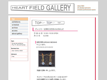 HEART FIELD GALLERY