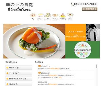 ~沖縄のレストランウエディング~ 皿の上の自然 il Gastro Sara