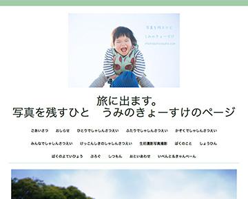 海野恭輔写真事務所