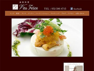 ~レストラン ウエディング~Vita Felice(ヴィータ フェリーチェ)