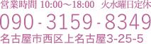 Free Style Wedding 結 営業時間10:00~18:00 火曜日定休 090-3159-8349